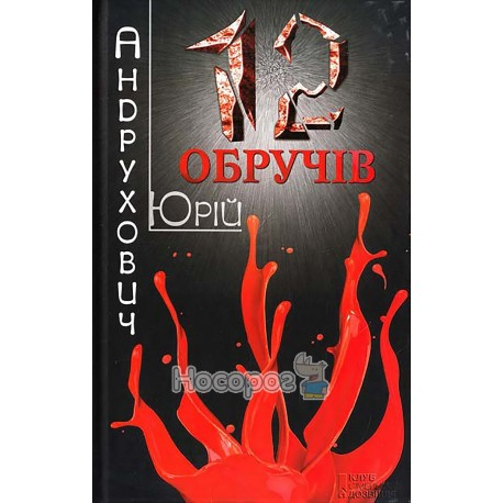 Андрухович Ю. 12 обручів
