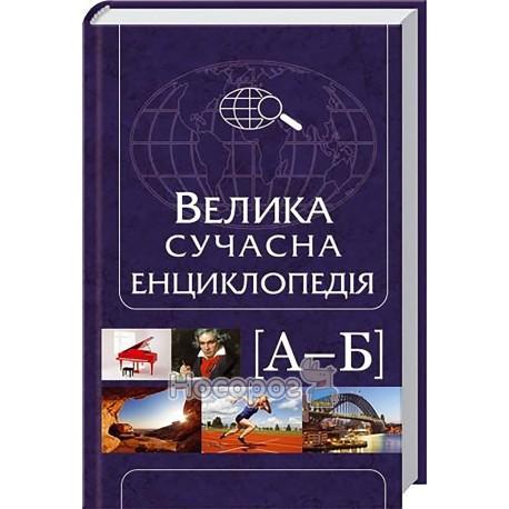 Велика сучасна енциклопедія А-Б