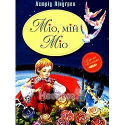 """Мио, мой Мио """"Родной язык"""" (укр.)"""