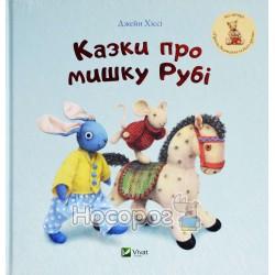 "Казки про мишку Рубі ""Vivat"" (укр.)"