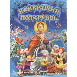 """Лучший подарок """"Белкар"""" (укр.)"""