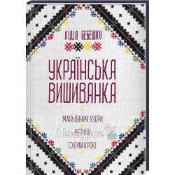 Бебешко Л. Українська вишивка Мальовничі узор
