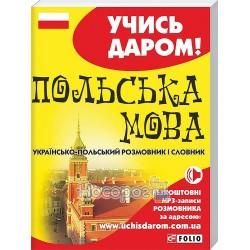 Учись даром! Польська мова розмовник і словник