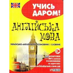 Учись даром! Англійська мова розмовник і словник