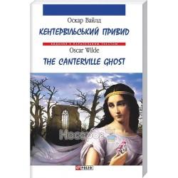 Видання з паралельним текстом Вайлд О. Кентервільський привид