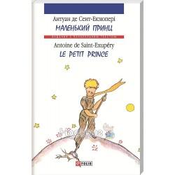 Видання з паралельним текстом Сент-Екзюпері А. Маленький принц