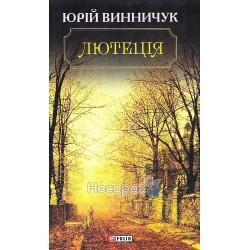 Винничук Ю. Лютеція