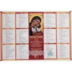 Календар церковний А3