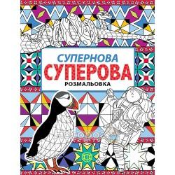 """Книга для досуга - Сверхновая суперовая раскраска """"Жорж"""" (укр.)"""