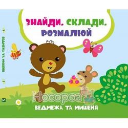 """Пазл - Найди, сложи, разрисуй Медвежонок и мышонок """"Vivat"""" (укр.)"""