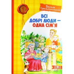 """Все хорошие люди - одна семья """"Школа"""" (укр.)"""