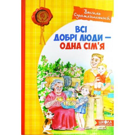 """Все хорошие люди - одна семья Сухомлинский В. """"Школа"""" (укр.)"""