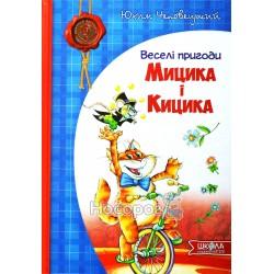 """Веселые приключения Мицика и Кицика """"Школа"""" (укр.)"""
