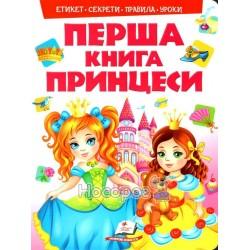 """Моя первая книга - Принцесс """"Пегас"""" (укр.)"""
