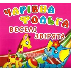 """Волшебная фольга - Веселые зверята """"БАО"""" (укр.)"""