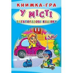 """Многократные наклейки - В городе """"БАО"""" (укр.)"""