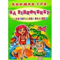 """Многократные наклейки - На отдыхе """"БАО"""" (укр.)"""