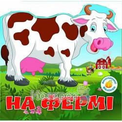 """Многократные наклейки - На ферме """"БАО"""" (укр.)"""