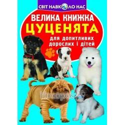 "Большая книга - Щенки ""БАО"" (укр.)"