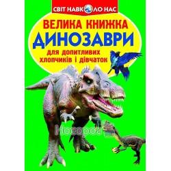 """Большая книга - Динозавры """"БАО"""" (укр.)"""