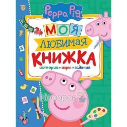 """PеppaPig - Моя любимая книга истории + игры + задачи """"Перо"""" (укр.)"""