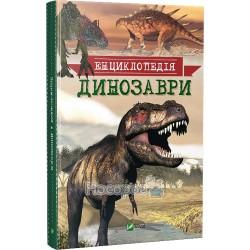 """Енциклопедія - Динозаври """"Vivat"""" (укр.)"""