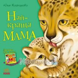 """Любимая мама - Самая лучшая мама """"Ранок"""" (укр.)"""
