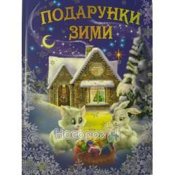 """Подарки зимы """"Белкар"""" (укр.)"""