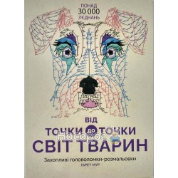 """Книга для досуга - от точки к точке Мир животных """"Жорж"""" (укр.)"""