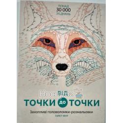 Книга для дозвілля Від точки до точки