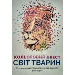 Книга для дозвілля Кольоровий квест Світ тварин