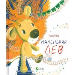 """Маленький лев """"Vivat"""" (укр.)"""
