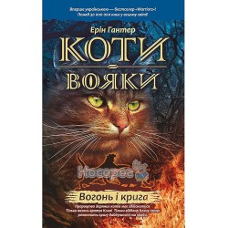 """Коты-воины - Огонь и лед """"Асса"""" (укр.)"""