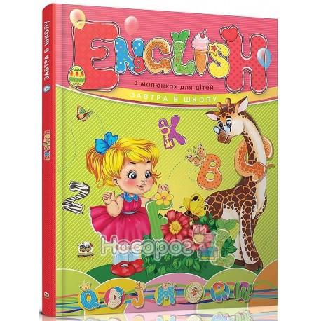 English в картинках для детей (укр.)