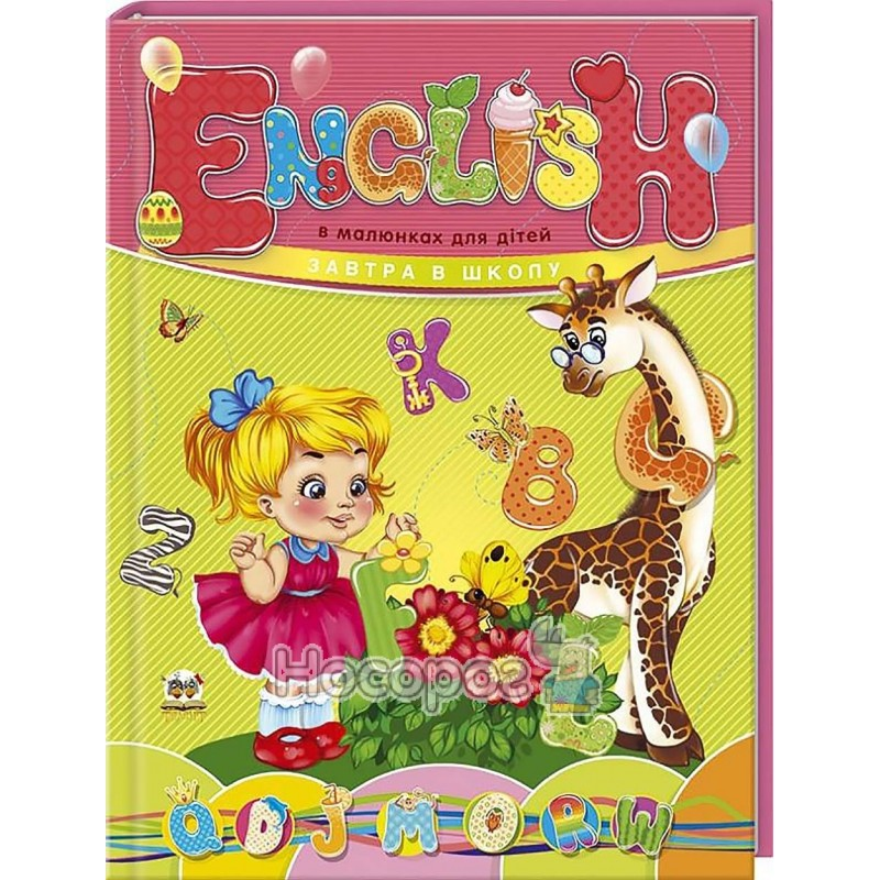 Фото English в картинках для детей (укр.)