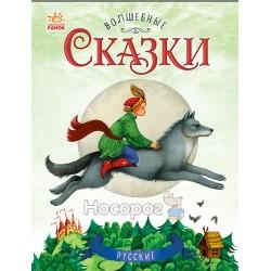 Чарівні казки: Русские сказки (р)