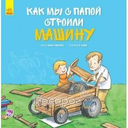 Разом із татом: Как мы с папой строили машину (р)
