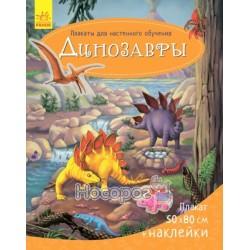 Плакати для настінного навчання: Динозавры (р)