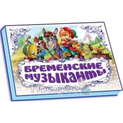 """Панорамка - Бременские музыканты """"Ранок"""" (рус.)"""