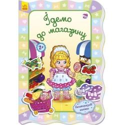"""Для маленьких девочек - Идем в магазин """"Ранок"""" (укр.)"""