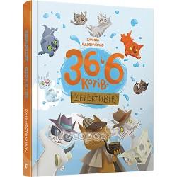 36 и 6 котов-детективив