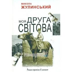 Жулинський М. Моя друга світова