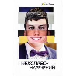Кузан В. Експрес-наречений