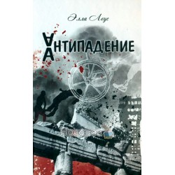 """Антипадение """"Украинский приоритет» (укр.)"""