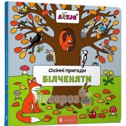 Книжка-гра Осінні пригоди білченяти
