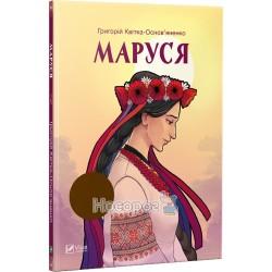 """Шкільна бібліотека - Маруся """"Vivat"""" (укр.)"""