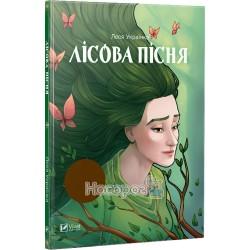 """Школьная библиотека - Лесная песня """"Vivat"""" (укр.)"""