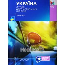 Атлас автомобільних шляхів України + плани міст (1:1000000)