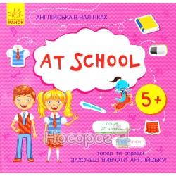"""Английский в наклейках - At School """"Ранок"""" (анг\укр.)"""