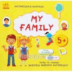 """Английский в наклейках - My Family """"Ранок"""" (анг\укр.)"""